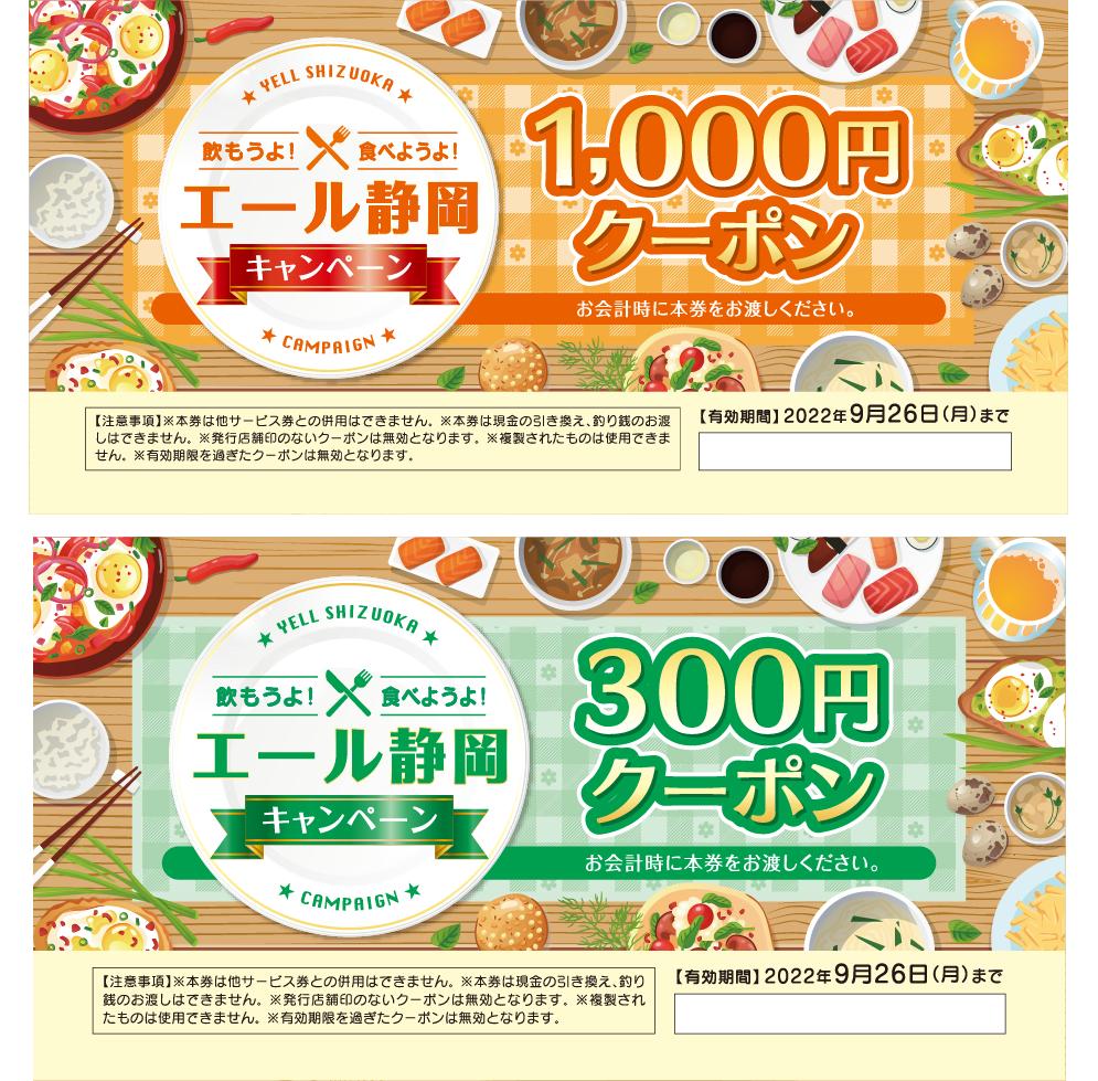 エール静岡キャンペーン 1,000円クーポン